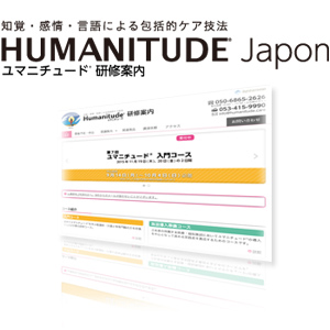 Humanitude Training (Japanese)