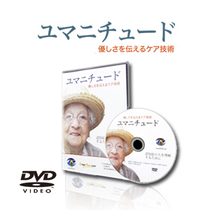 Humanitude DVD (Japanese)
